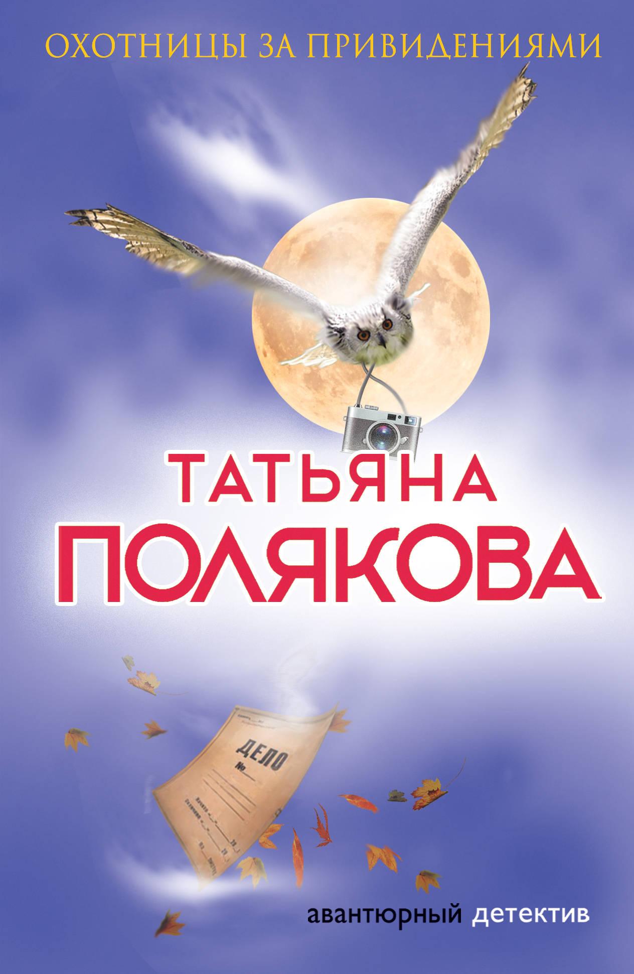 Татьяна Полякова Охотницы за привидениями