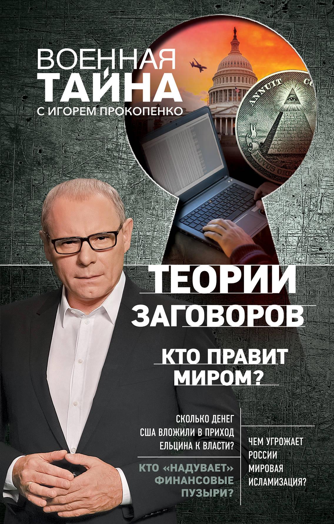 Прокопенко Игорь Станиславович Теории заговоров. Кто правит миром?