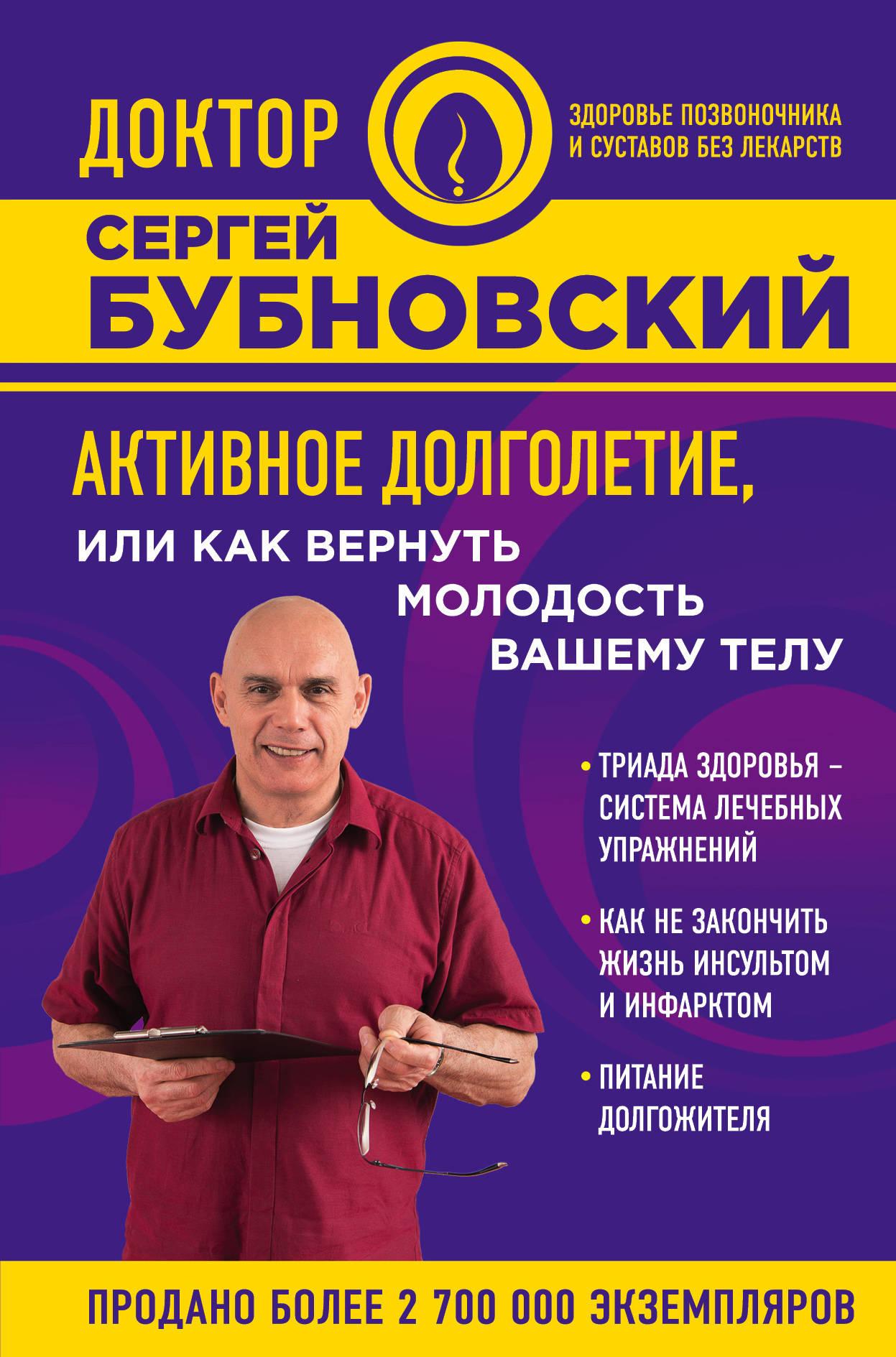 Сергей Бубновский Активное долголетие, или Как вернуть молодость вашему телу