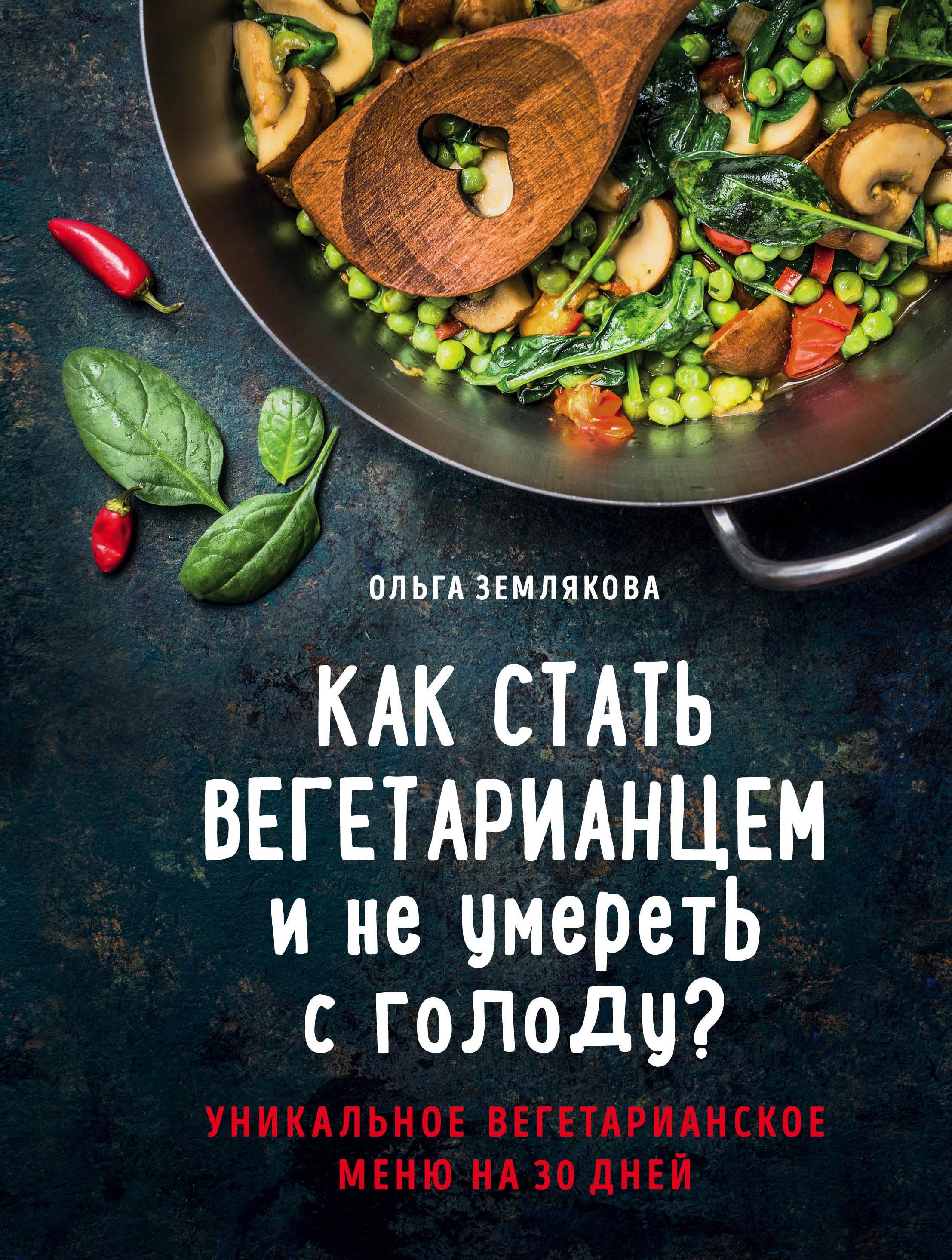 Ольга Землякова Как стать вегетарианцем и не умереть с голоду?