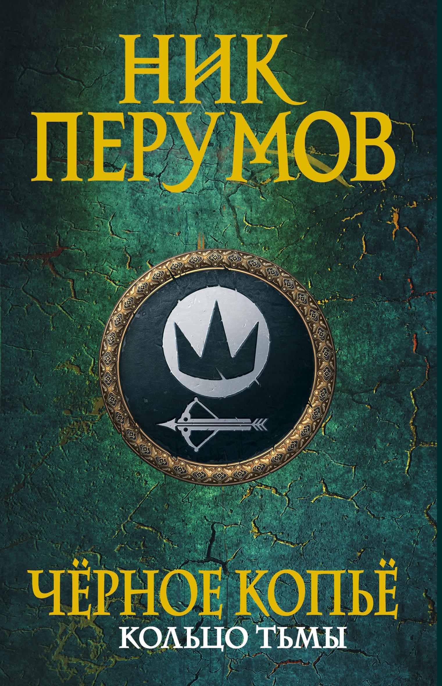Ник Перумов Черное копье ник перумов кольцо тьмы комплект из 2 книг