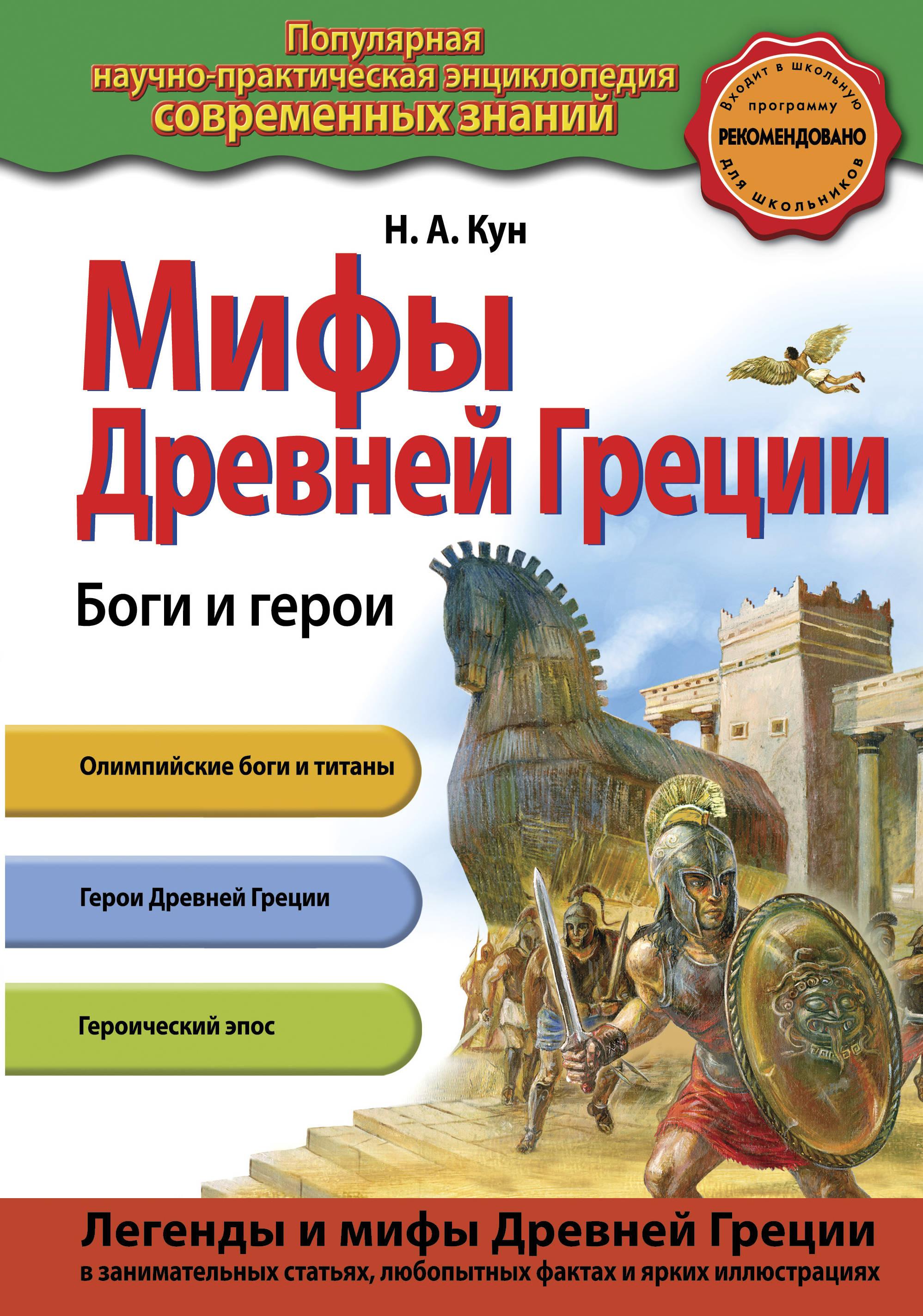 Н. А. Кун Мифы Древней Греции. Боги и герои