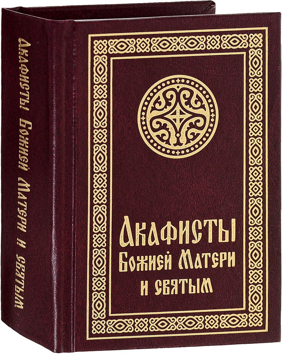 Акафисты Божией Матери и святым 978 5 7429 0478 6 каноны праздникам и чудотворным иконам пресвятой богородицы