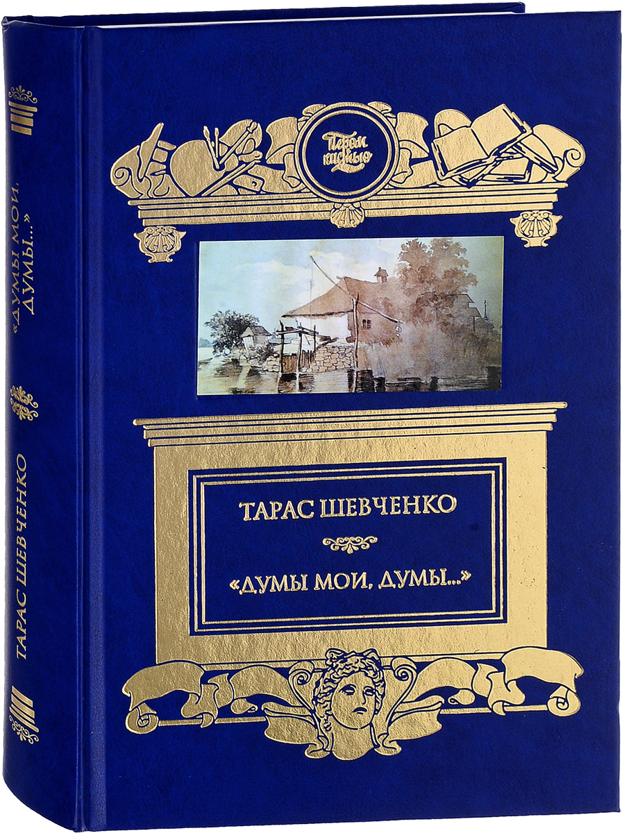 Тарас Шевченко Думы мои, думы… Кобзарь. Избранные стихотворения и поэмы