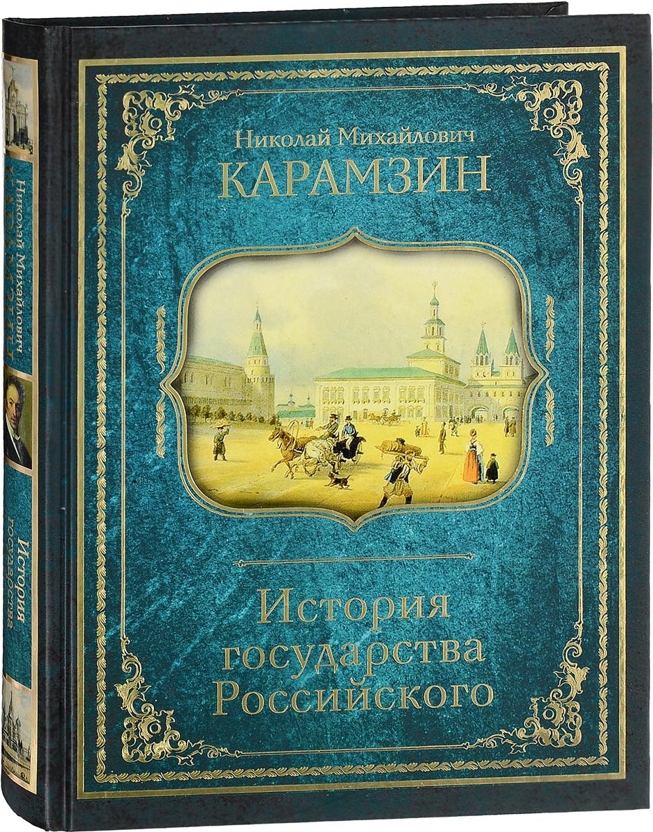 Н.М. Карамзин История государства Российского