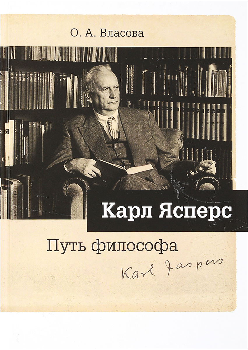 О. Власова Карл Ясперс. Путь философа