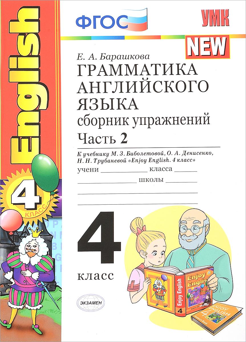 Е. А. Барашкова Английский язык. 4 класс. Грамматика. Сборник упражнений. Часть 2