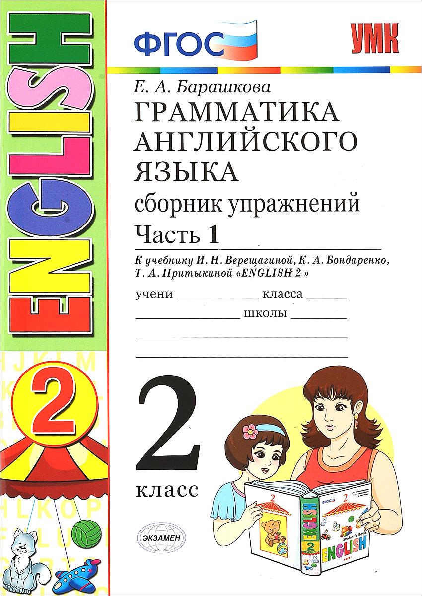 Е. А. Барашкова Английский язык. 2 класс. Грамматика. Сборник упражнений. Часть 1