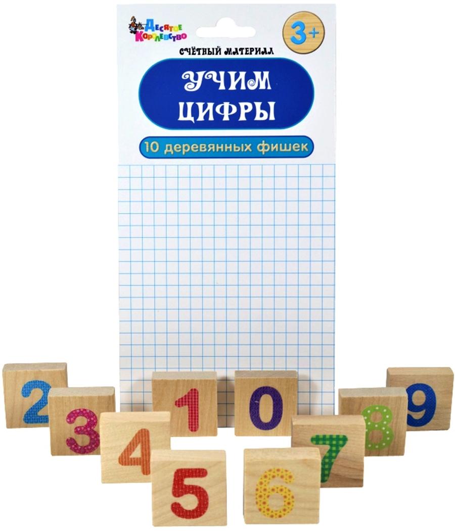 Десятое Королевство Обучающая игра Учим цифры02657Обучающая игра Учим цифры - самый простейший набор для обучения ребенка цифрам. В набор для обучения входят: - поле на жестком картоне размером 135 х 110 мм, разлинованное в тетрадную клетку – 1 шт; - фишки с изображением разноцветными цифрами от 0 до 9 – 10 шт.