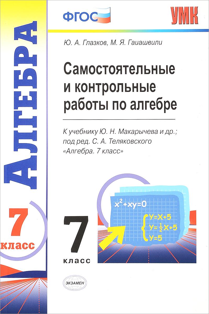 Алгебра. 7 класс. Самостоятельные и контрольные работы