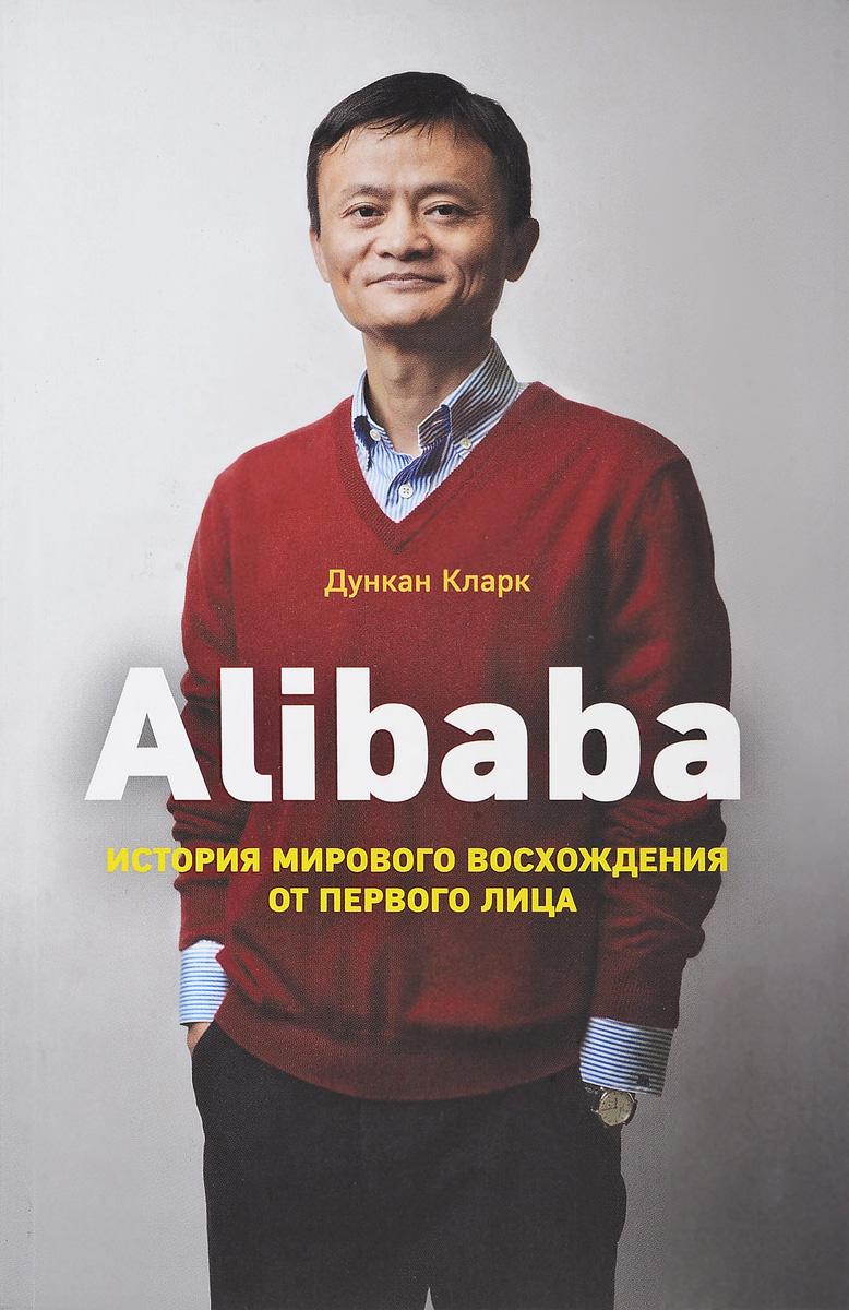 Д. Кларк. Alibaba. История мирового восхождения