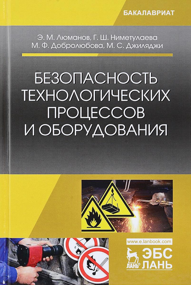 Э. М. Люманов Безопасность технологических процессов и оборудования. Учебное пособие