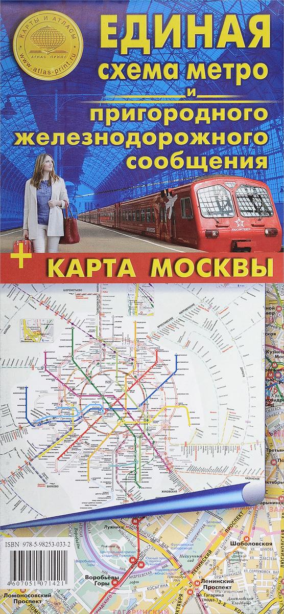 Единая схема метро и пригородного ж/д сообщения.  Карта Москвы С одной стороны размещена карта Москвы с нанесенными на нее линиями...