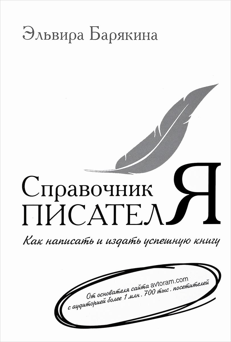 Эльвира Барякина Справочник писателя