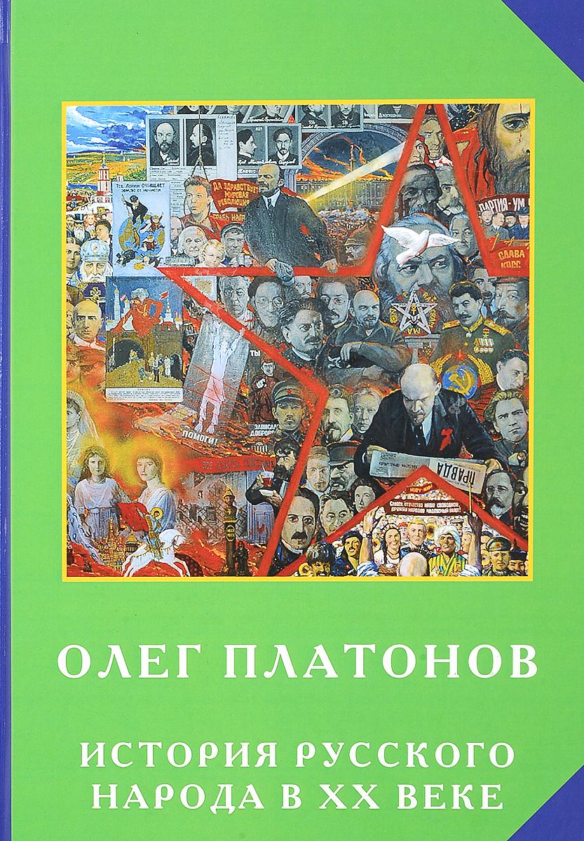 История русского народа в ХХ веке