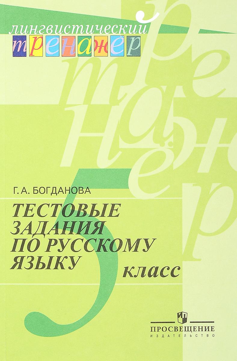 Г. А. Богданова Русский язык. 5 класс. Тестовые задания