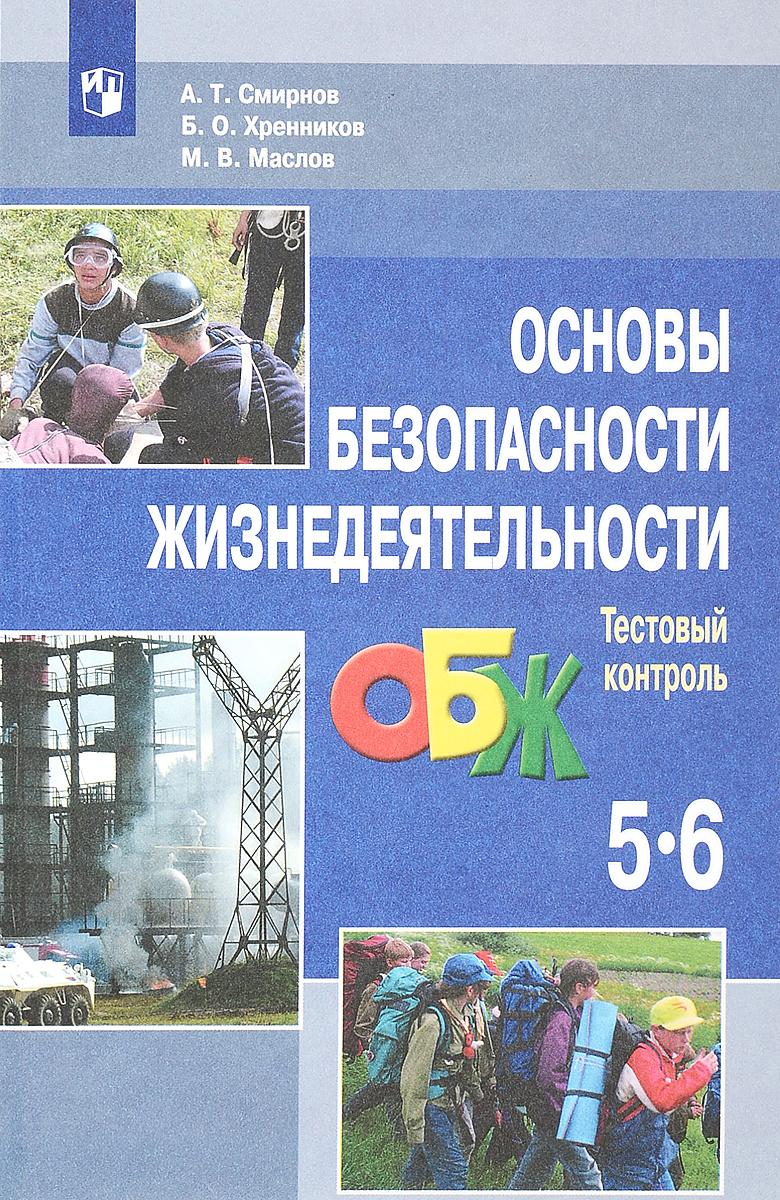 А. Т. Смирнов, Б. О. Хренников, М. В. Маслов Основы безопасности жизнедеятельности. 5-6 классы. Тестовый контроль