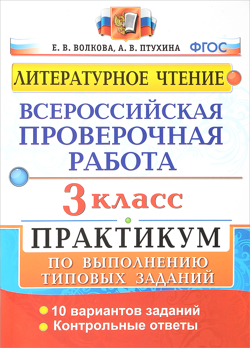 Е.В.Волкова А.В.Птухина Всероссийская проверочная работа. Литературное чтение. 3 класс. Практикум по выполнению типовых заданий волкова е бахтина с математика всероссийская проверочная работа 2 класс практикум по выполнению типовых заданий