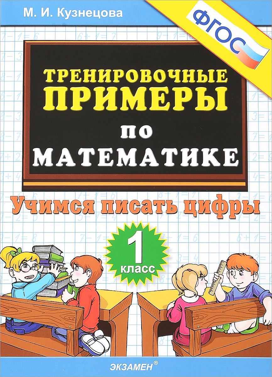 М.И.Кузнецова Математика. 1 класс. Тренировочные примеры. Учимся писать цифры