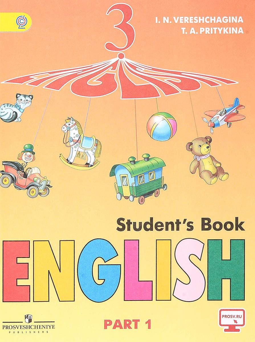 И. Н. Верещагина Английский язык. 3 класс. Учебник. В 2 частях. Часть 1