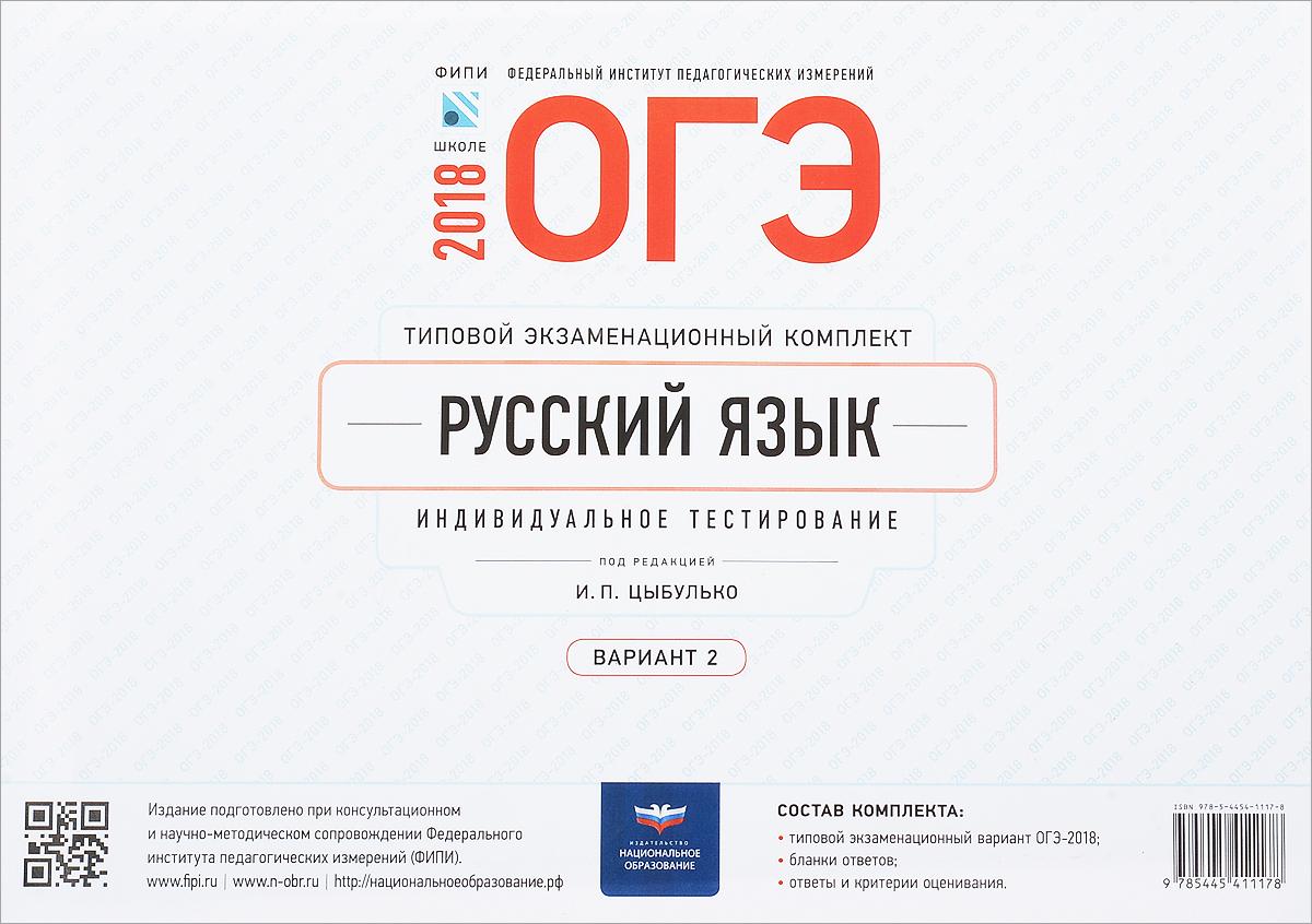 И. П. Цыбулько ОГЭ-2018. Русский язык. Конверт. Вариант 2