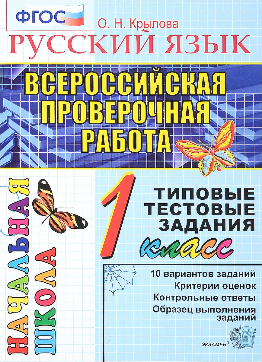 О. Н. Крылова Русский язык. 1 класс. Всероссийская проверочная работа. Типовые тестовые задания