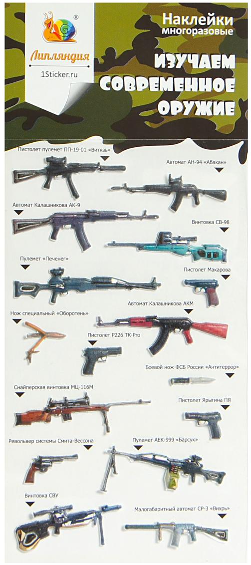 Липляндия Набор наклеек Оружие 1