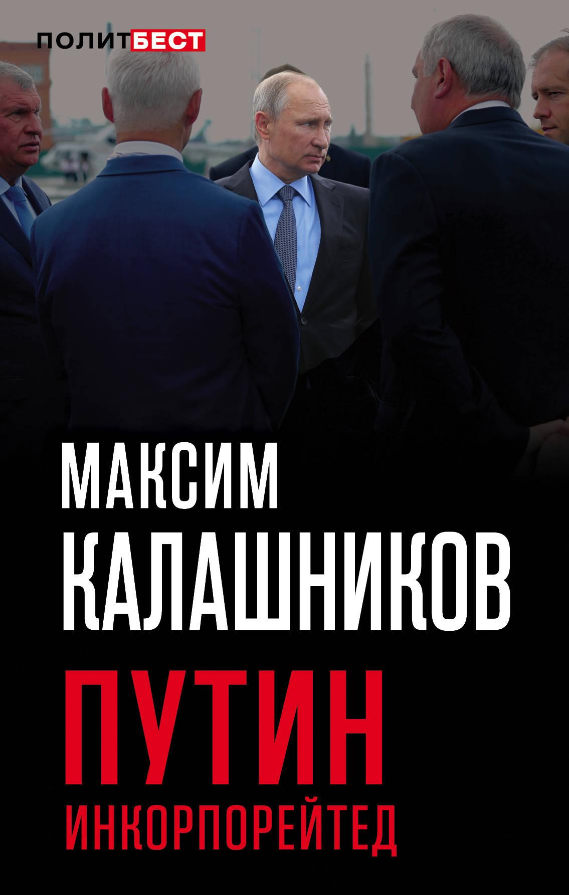 Максим Калашников Путин Инкорпорейтед