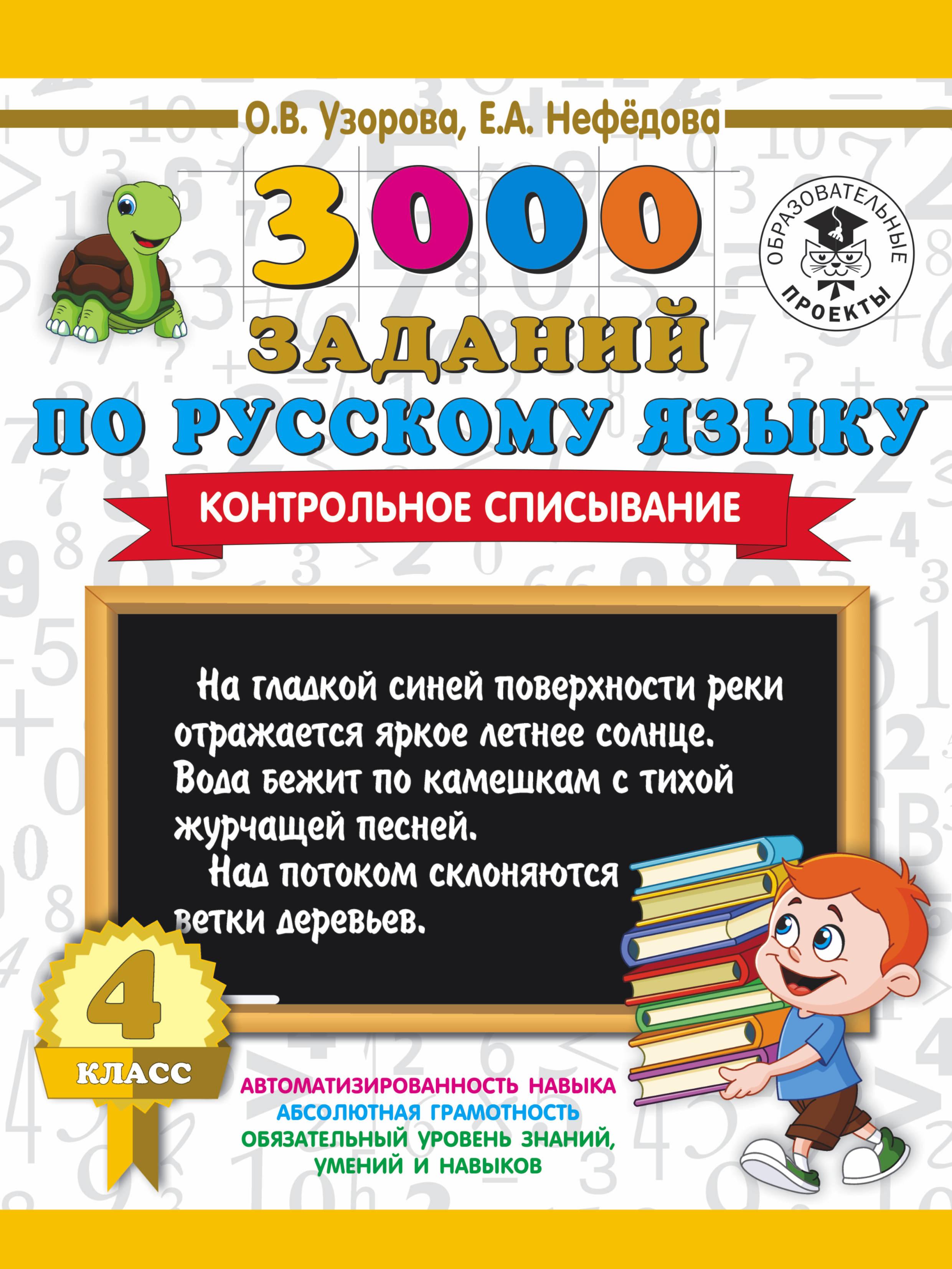 О. В. Узорова, Е. А. Нефедова 3000 заданий по русскому языку. 4 класс. Контрольное списывание