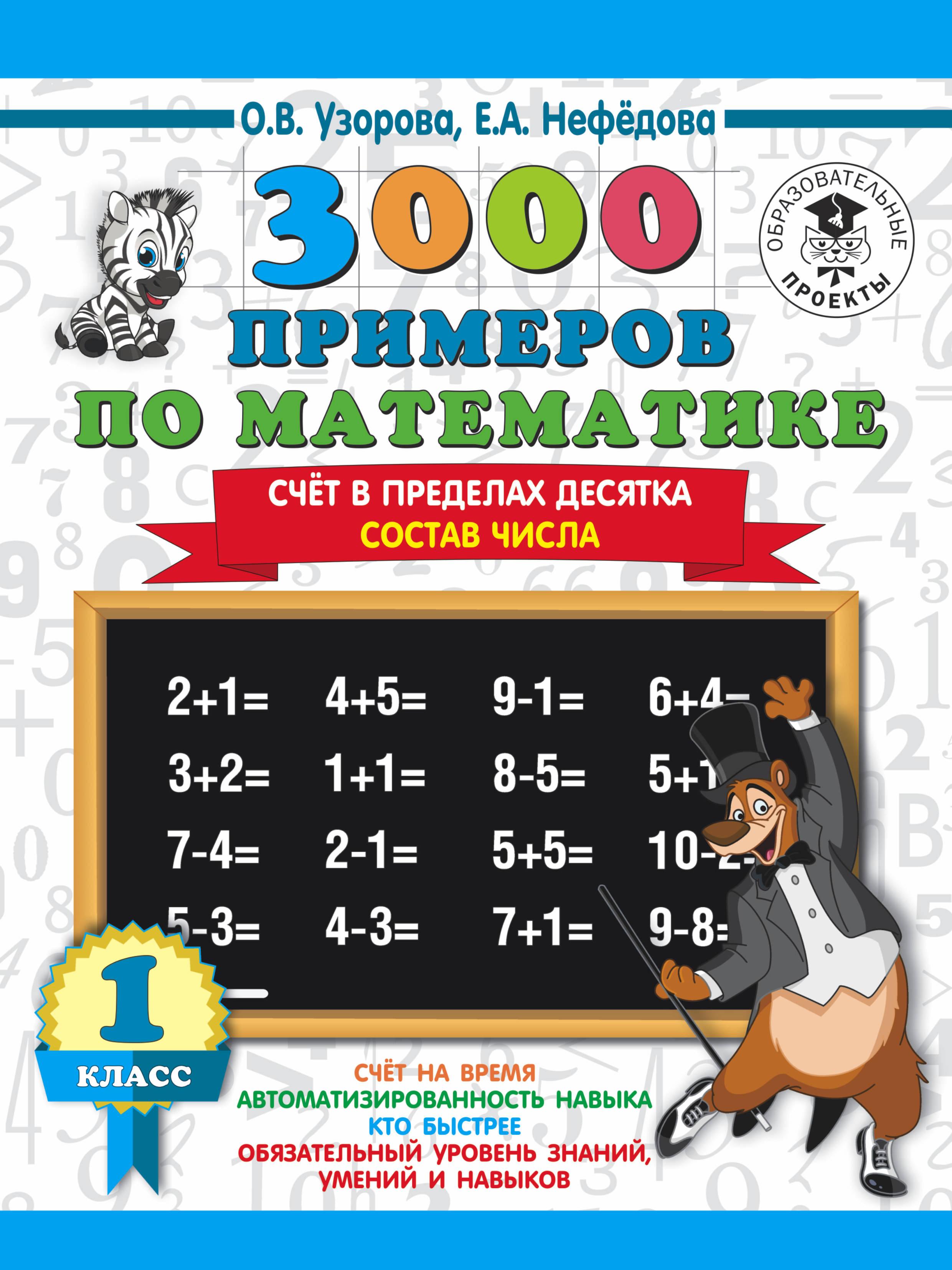 О.В. Узорова, Е.А. Нефедова 3000 примеров по математике. Счёт в пределах десятка. Состав числа. 1 класс