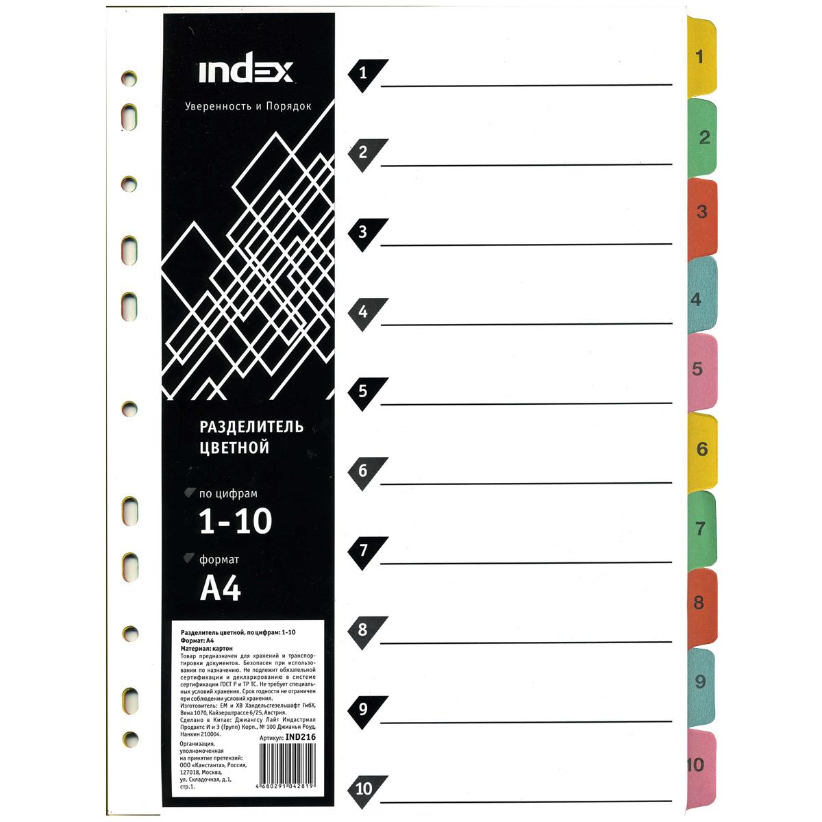 Index Разделитель картонный цифровой 1-10 А4 разделитель картонный цифровой 1 31 ф а4 цветной
