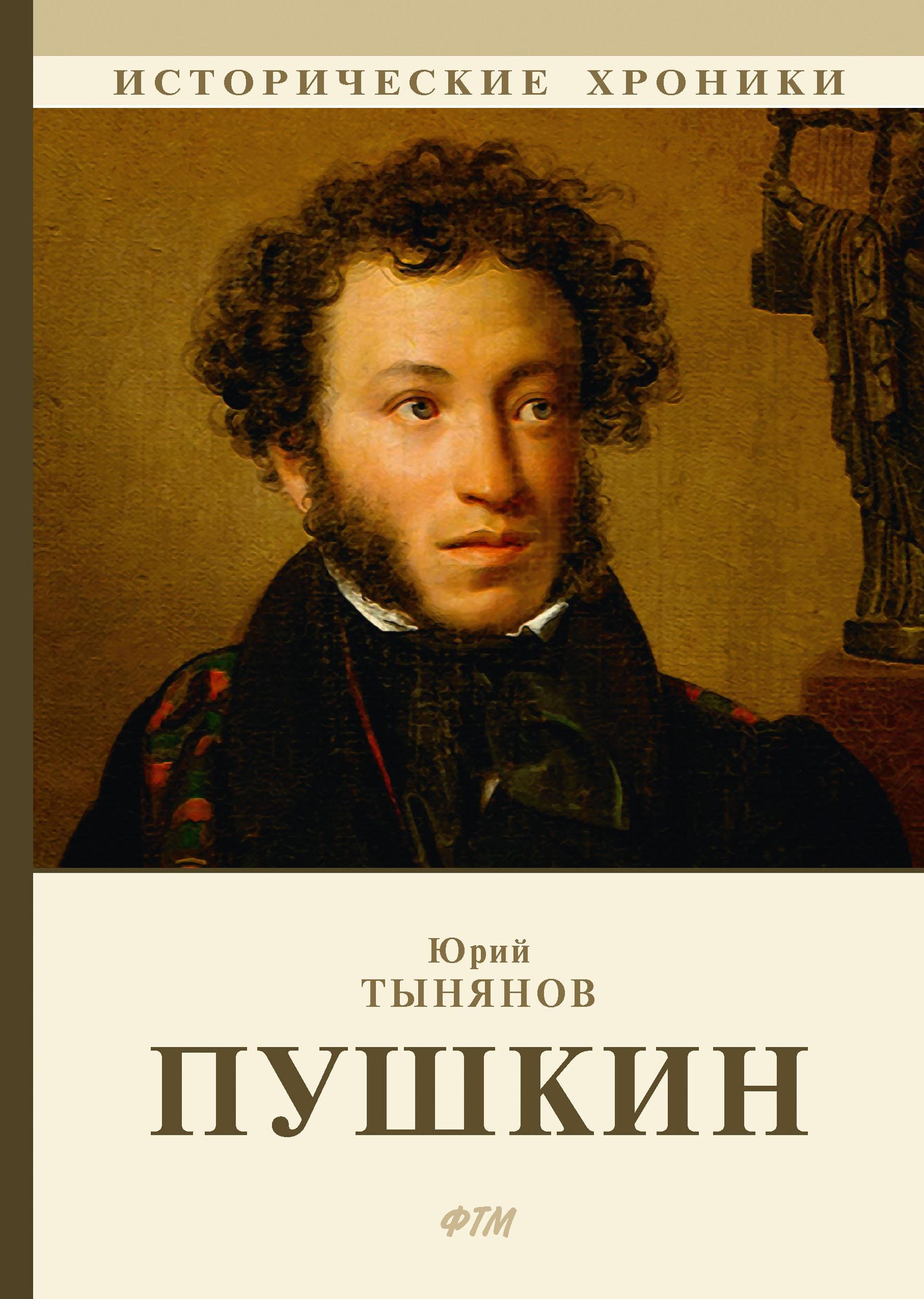 Юрий Тынянов Пушкин