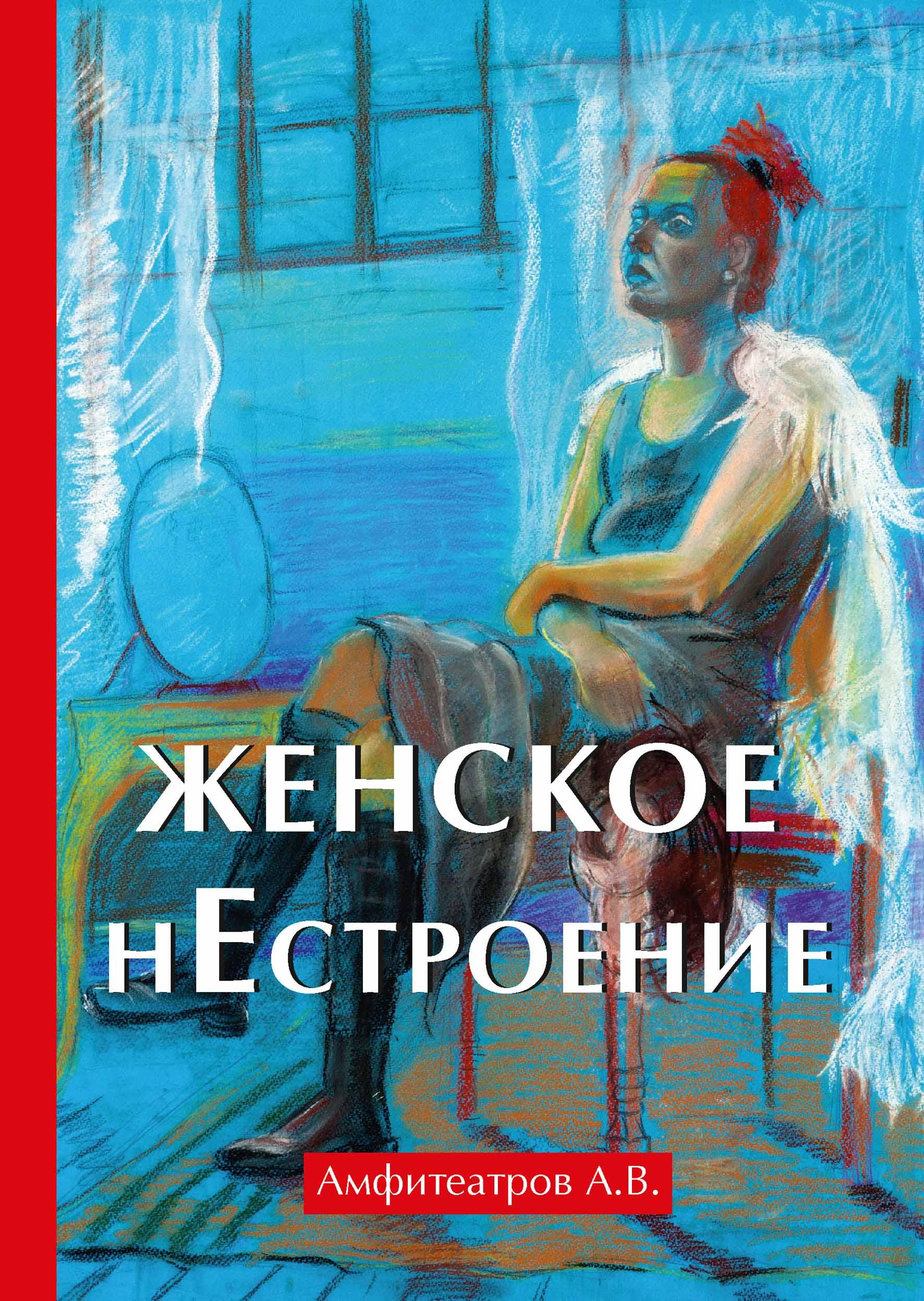 Женское нестроение | Амфитеатров Александр Валентинович