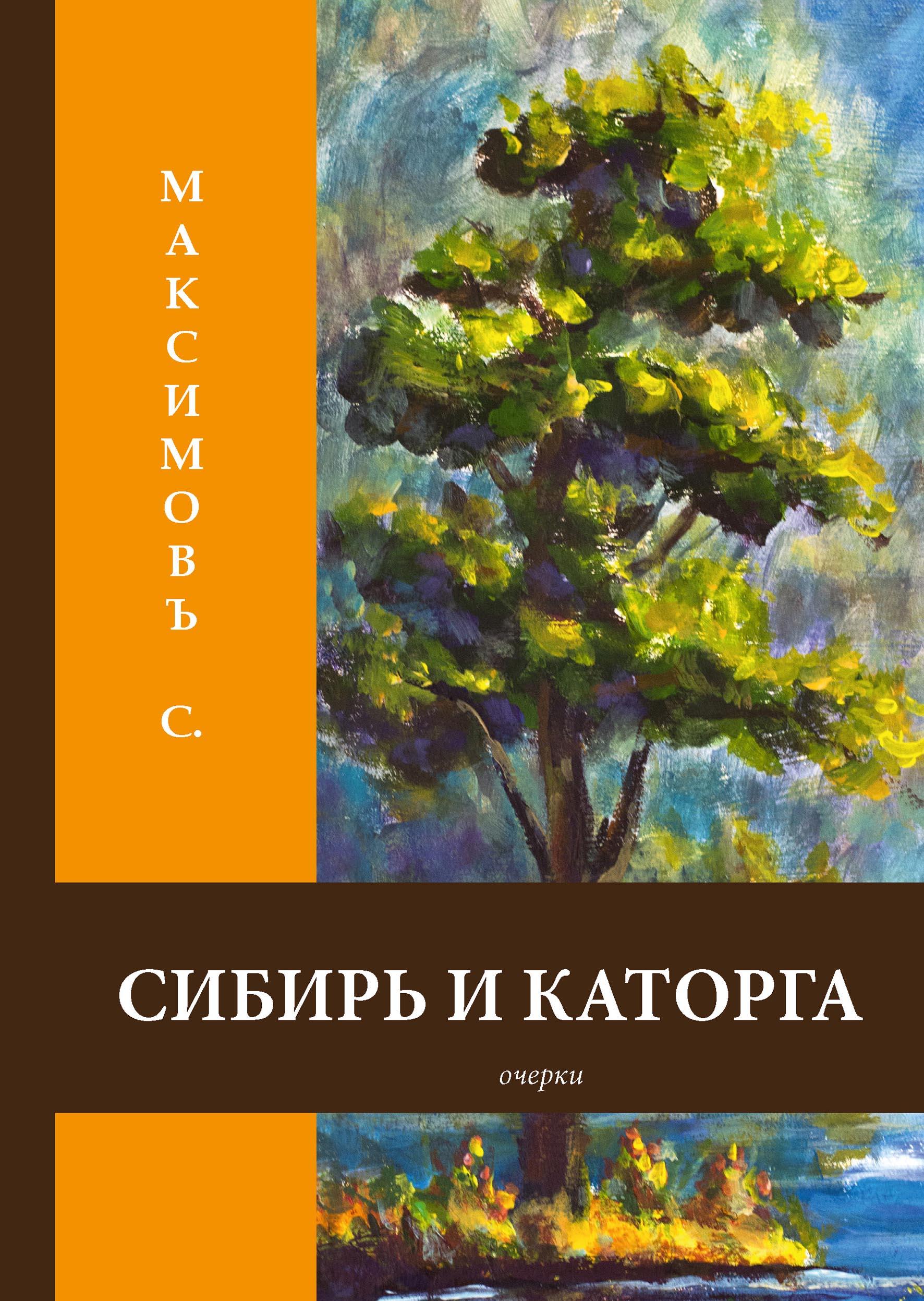 Сергей МАксимов Сибирь и каторга. Очерки