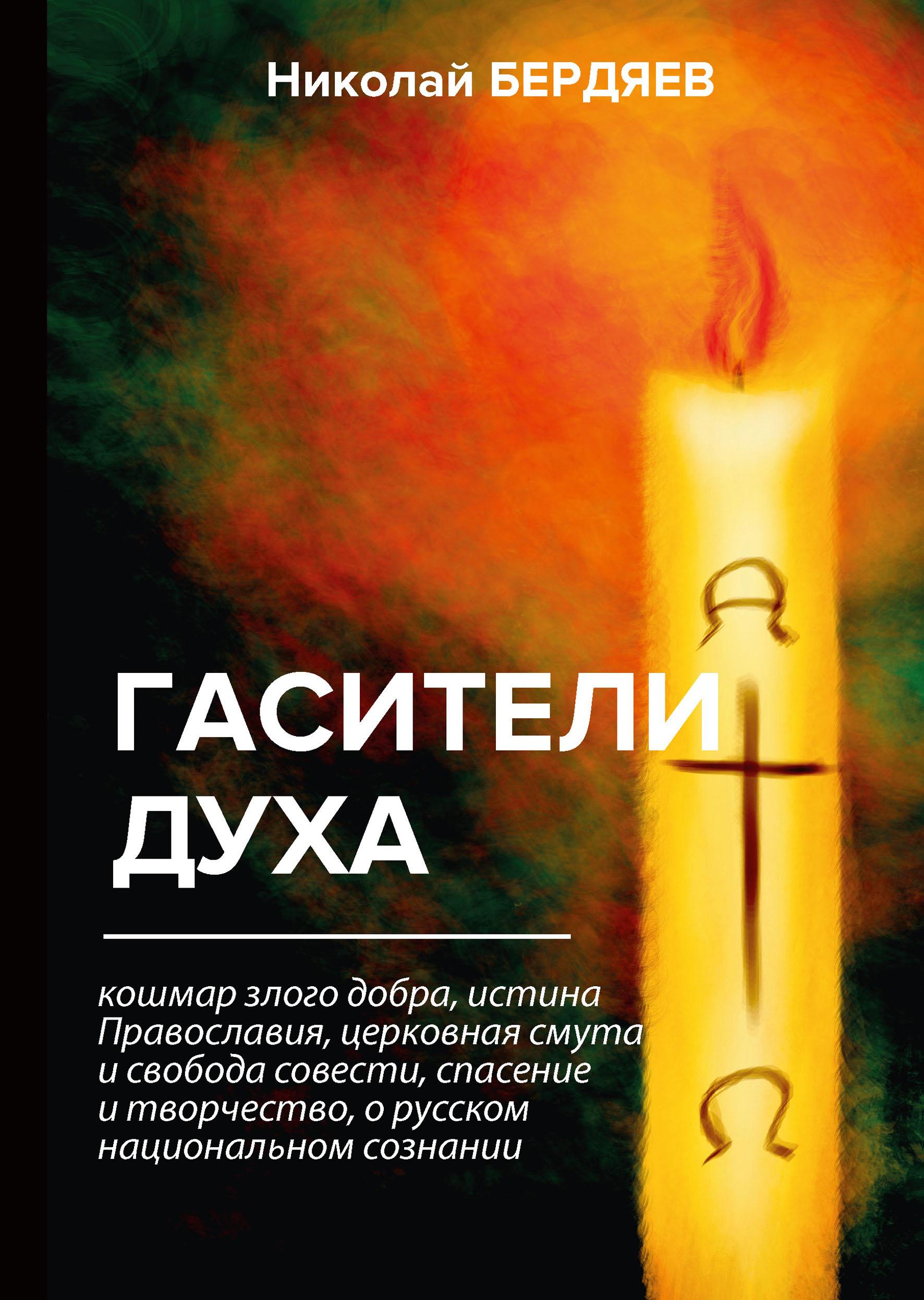 цена на Н. Бердяев Гасители духа