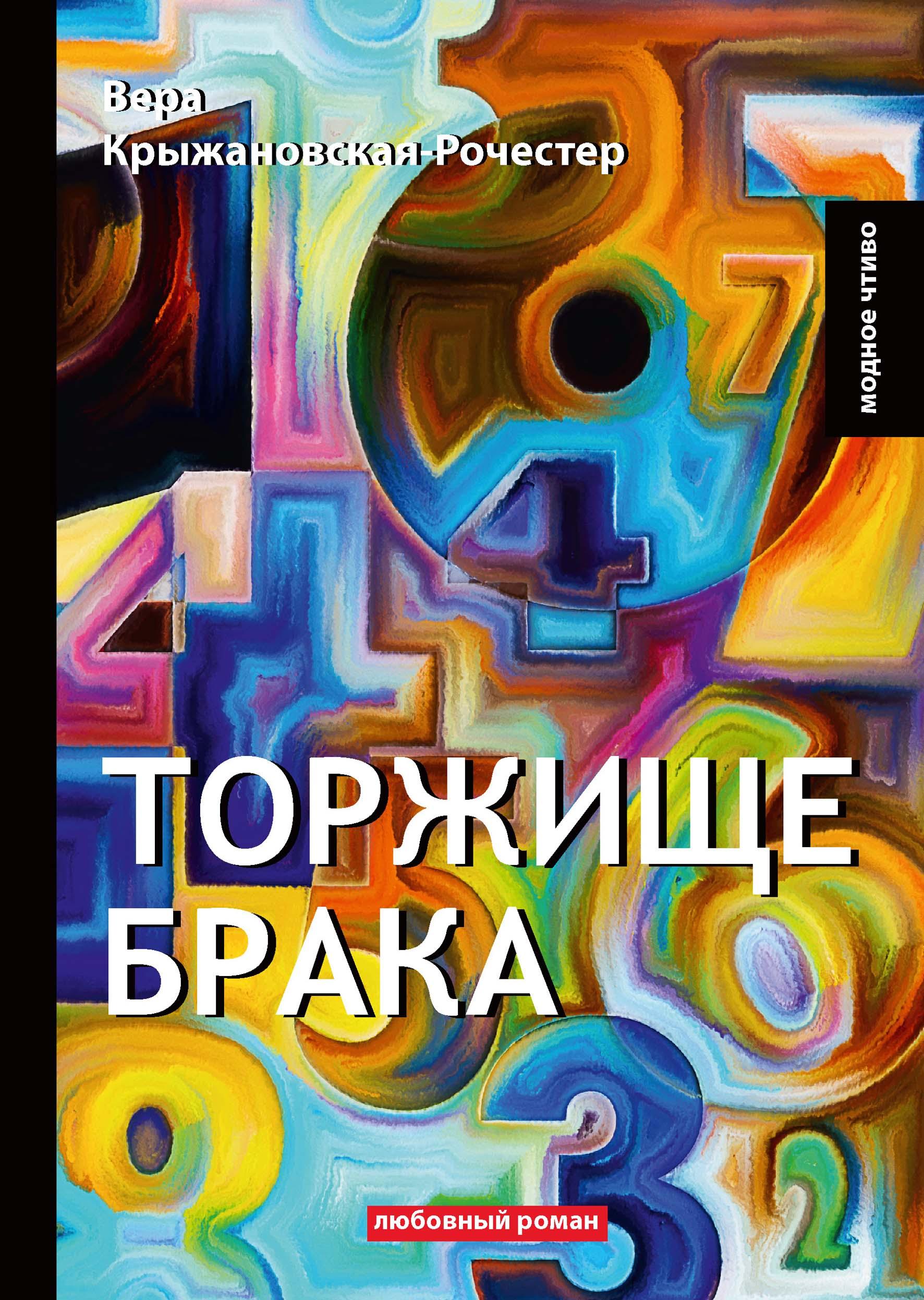 Вера Крыжановская-Рочестер Торжище брака