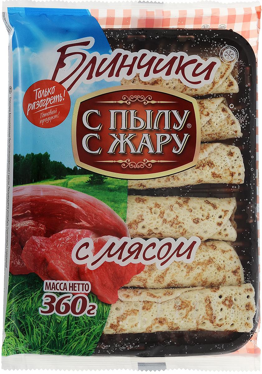 купить С Пылу с Жару Блинчики с мясом, 360 г по цене 70 рублей