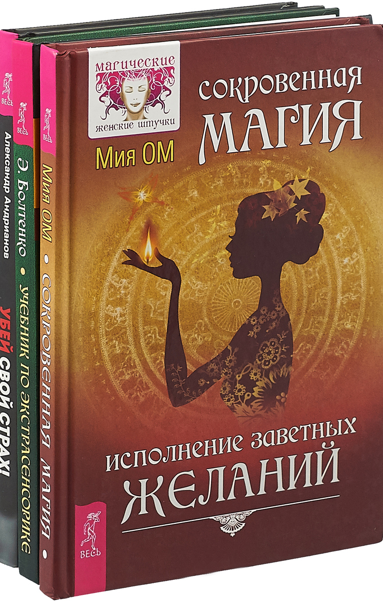 Сокровенная магия. Убей свой страх. Учебник по экстрасенсорике (комплект из 3 книг)