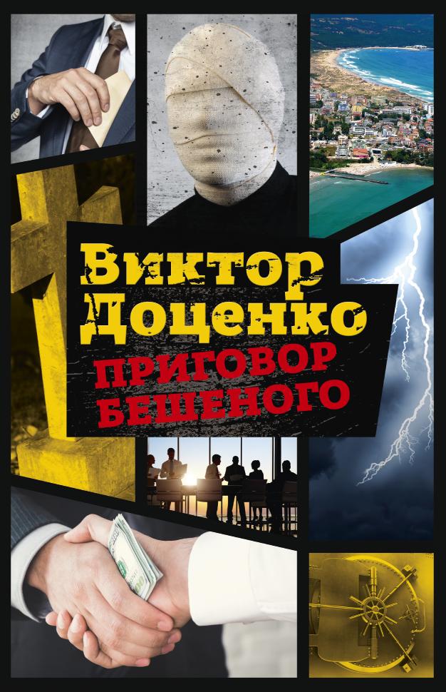 Виктор Доценко Приговор Бешеного