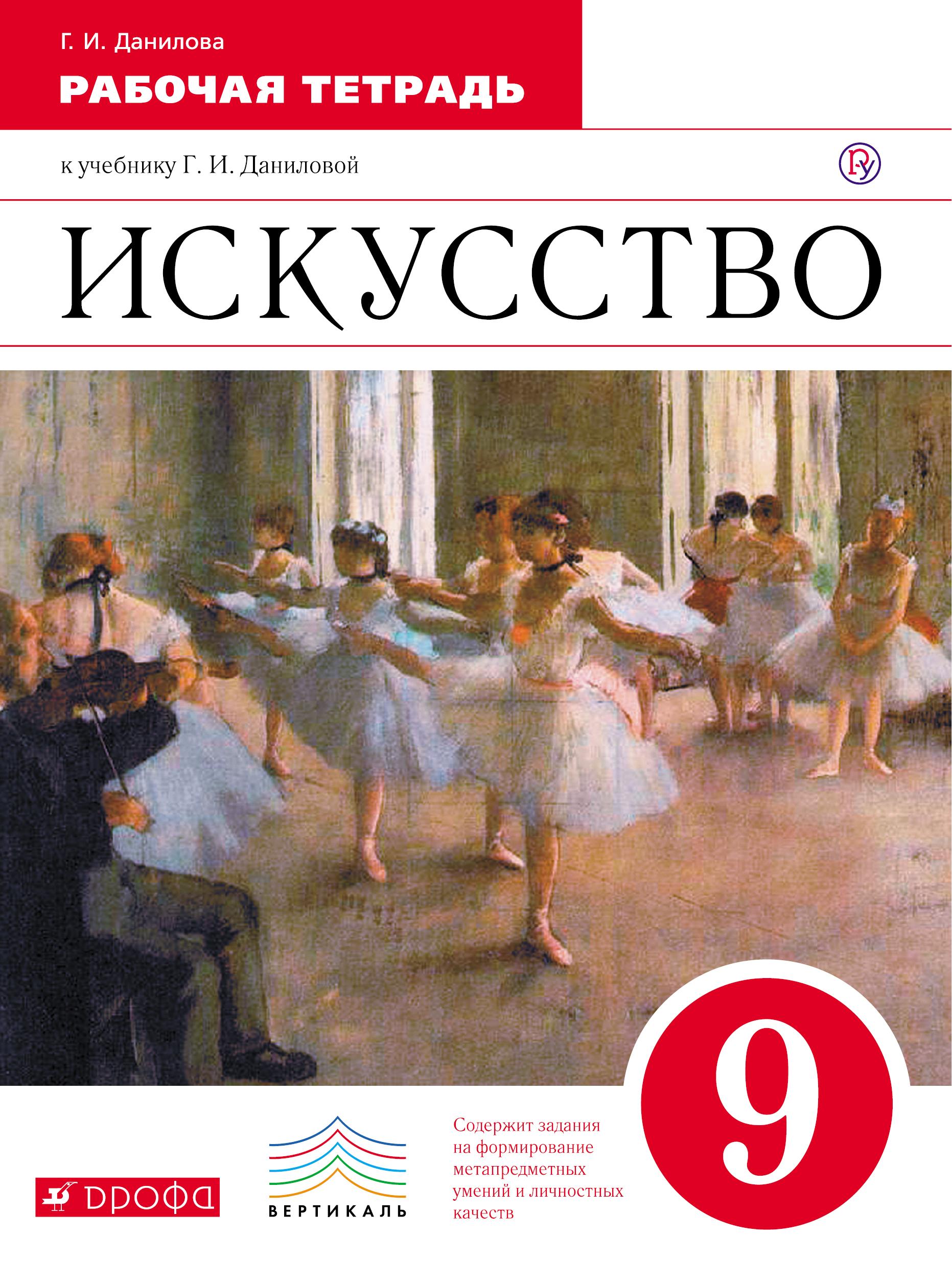 Г. И. Данилова Искусство. 9 класс. Рабочая тетрадь.