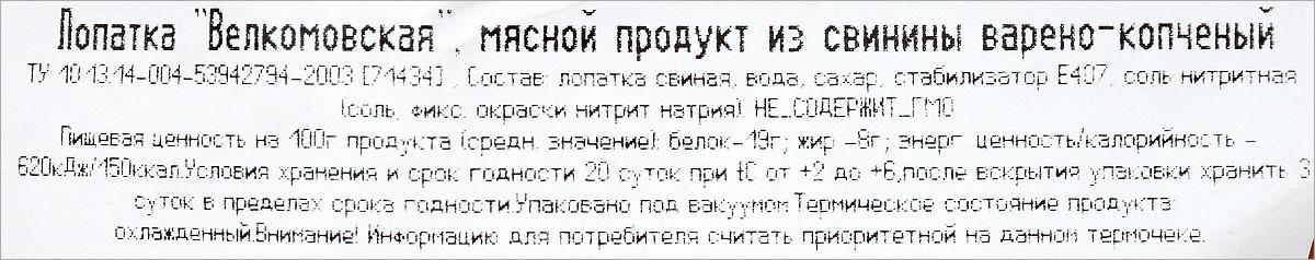 Велком Лопатка варено-копченая, 450 г Велком