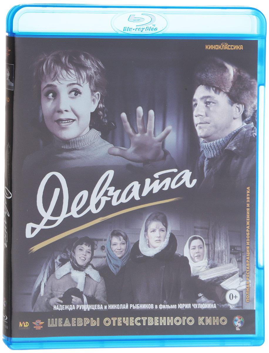 Девчата (Blu-ray)