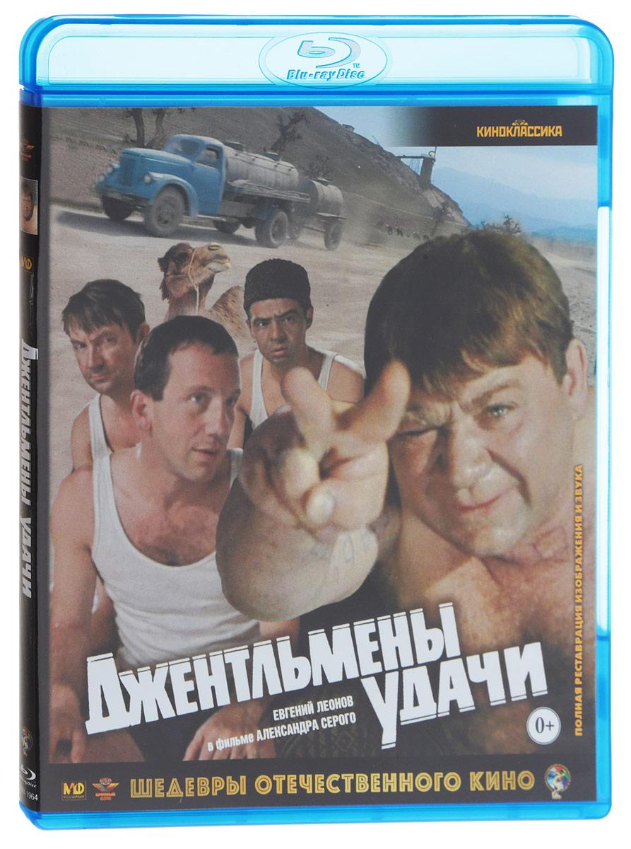 Джентльмены удачи (Blu-ray) самогонщики