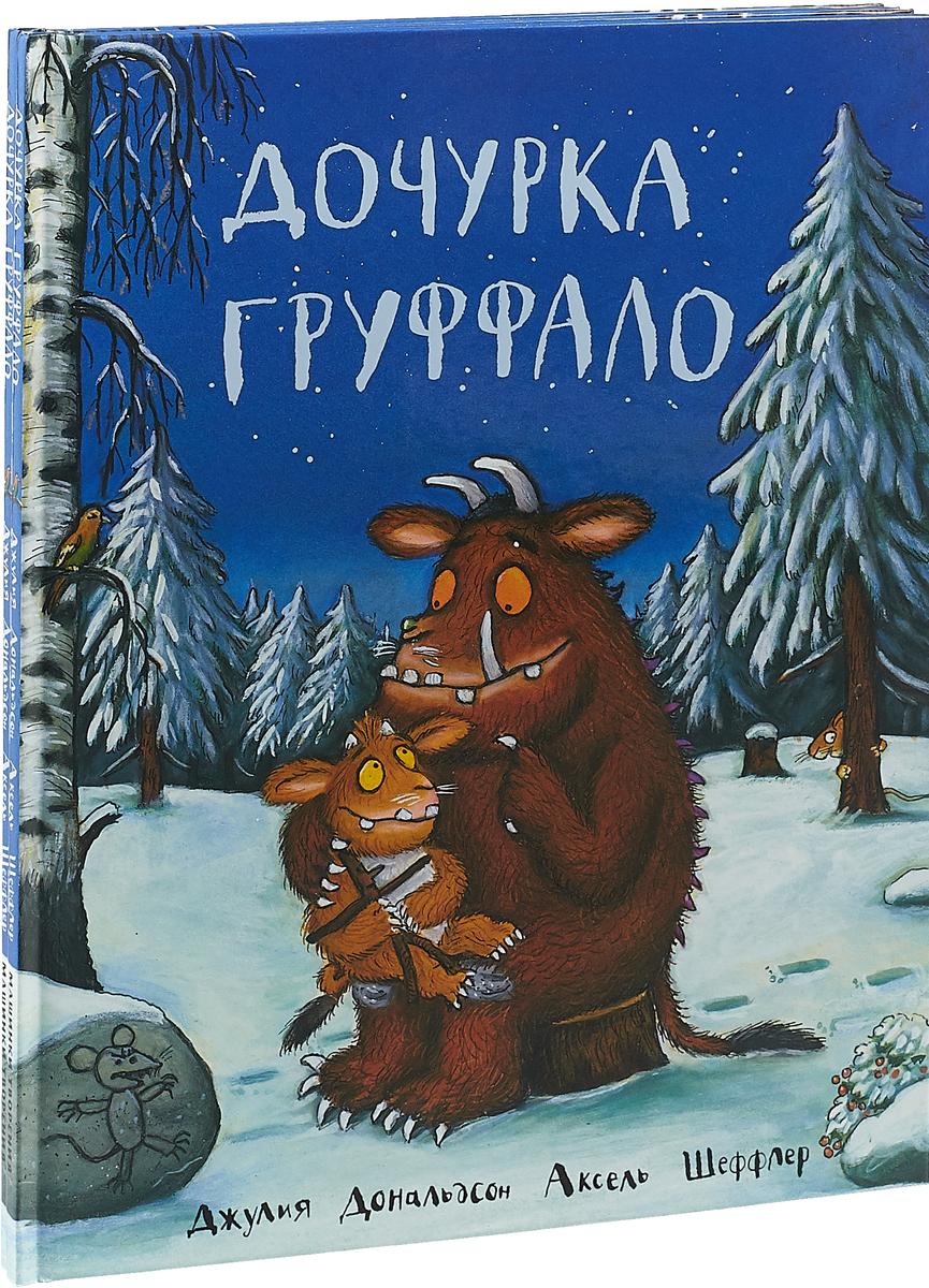 Дочурка Груффало (комплект из 2-х книг)