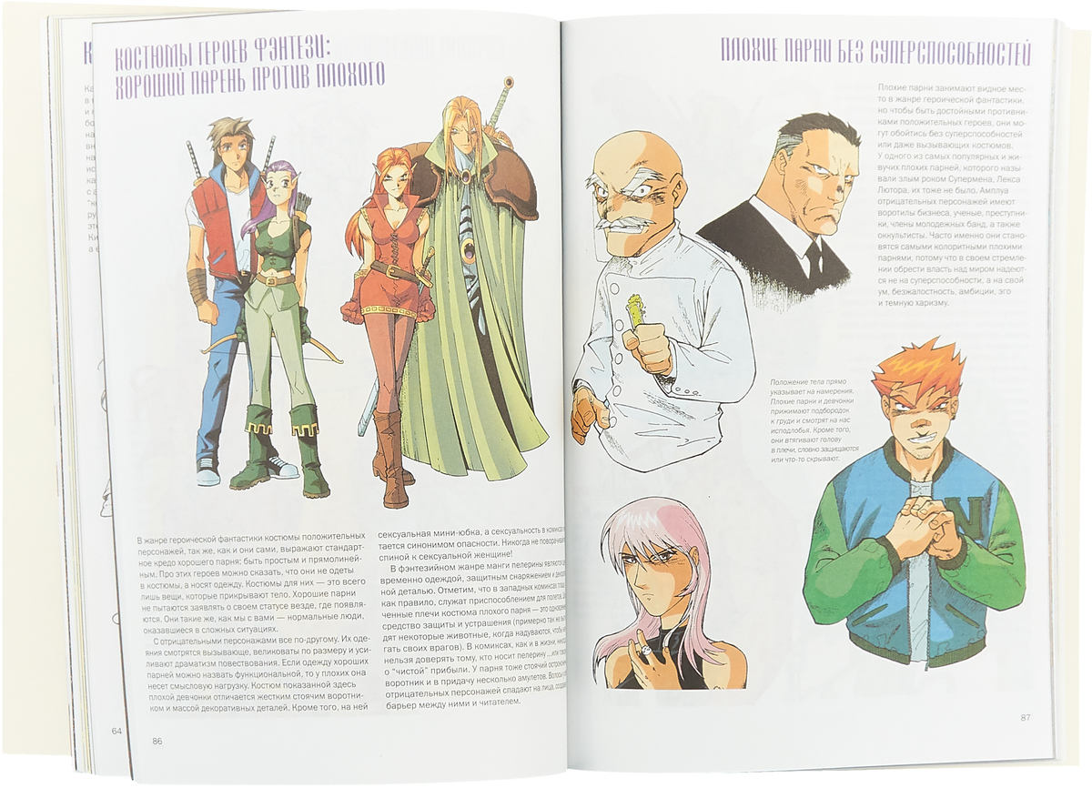 Кристофер Харт. Манга-мания. Как нарисовать японские комиксы 0x0