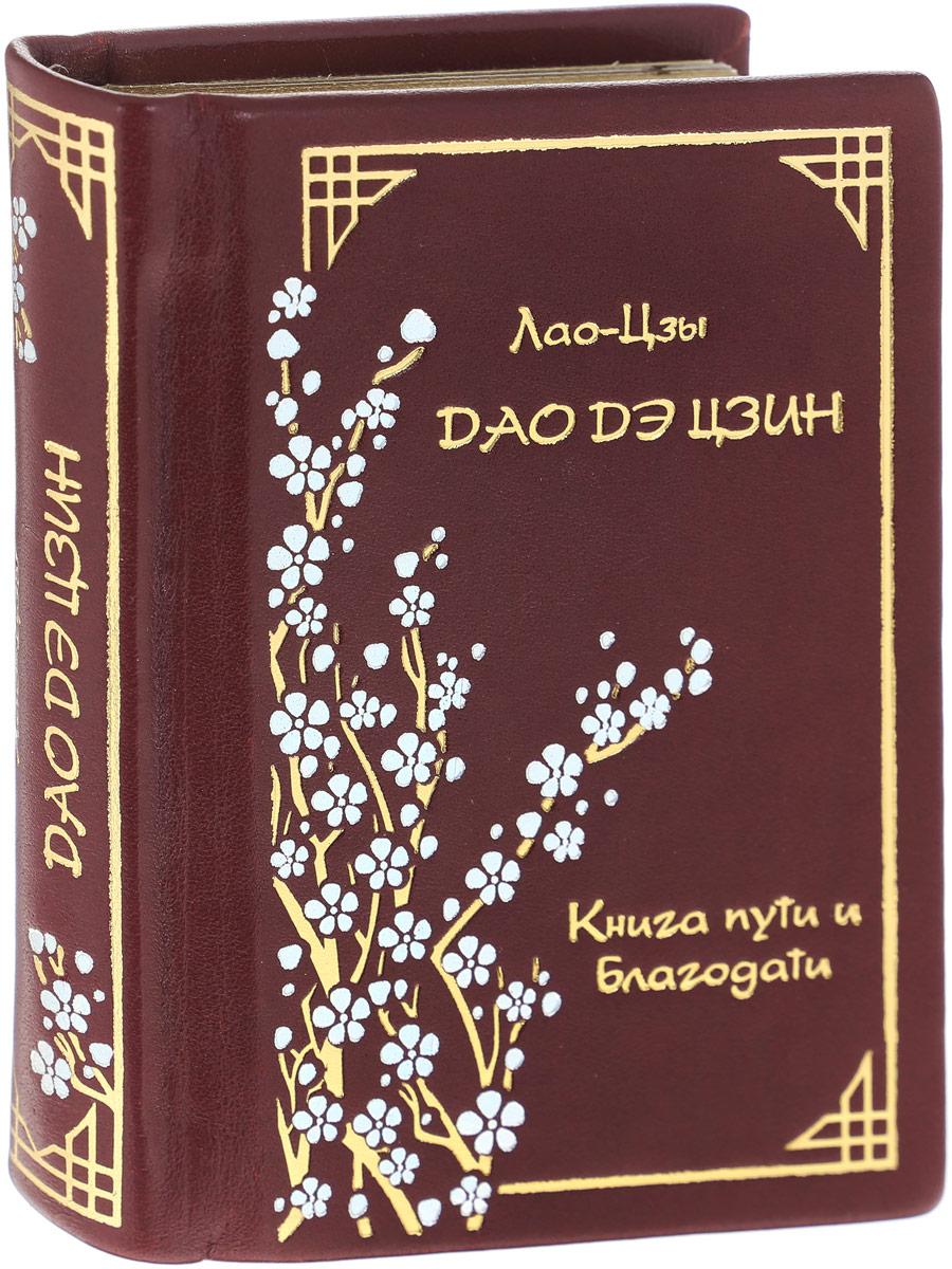 Лао-Цзы Дао Дэ Цзин. Книга пути и благодати (подарочное издание) лао цзы дао дэ цзин миниатюра isbn 978 5 904302 55 9