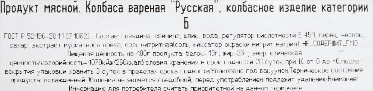 Велком Русская колбаса, 500 г Велком