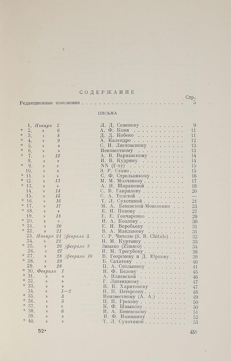 Полное собрание сочинений Л.Н. Толстого в 90 томах. Том 77-78