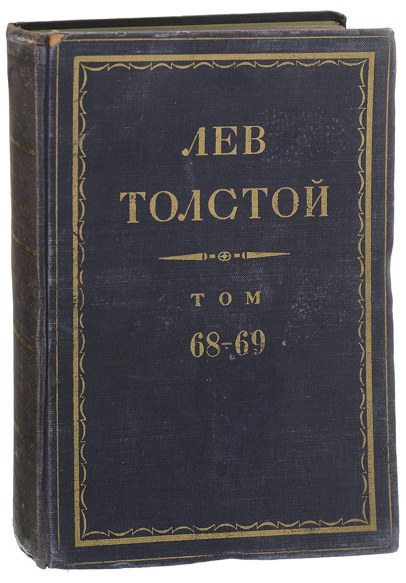 Л.Н. Толстой Полное собрание сочинений Л.Н. Толстого в 90 томах. Том 68-69