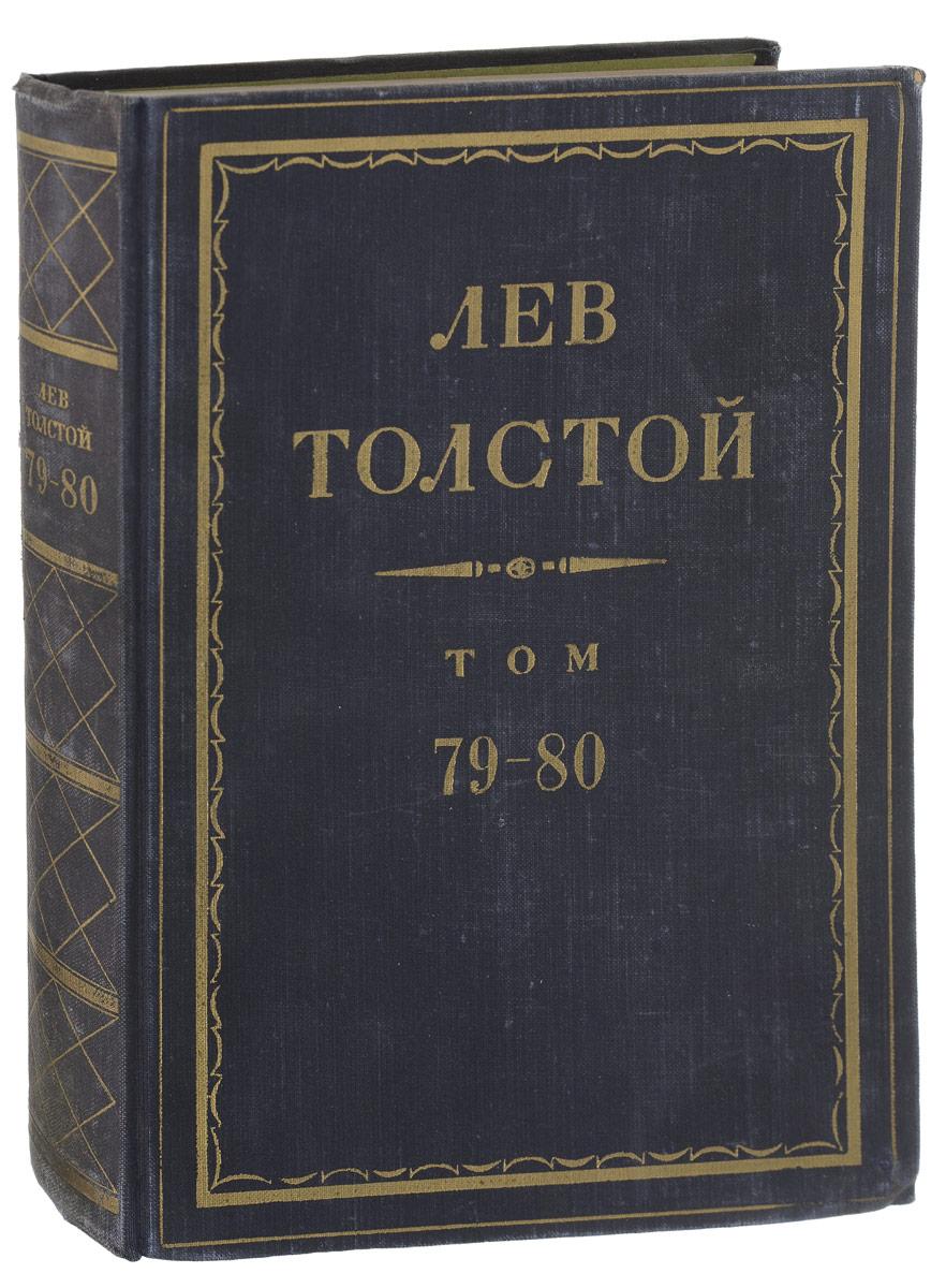 Л.Н. Толстой Полное собрание сочинений Л.Н. Толстого в 90 томах. Том 79-80